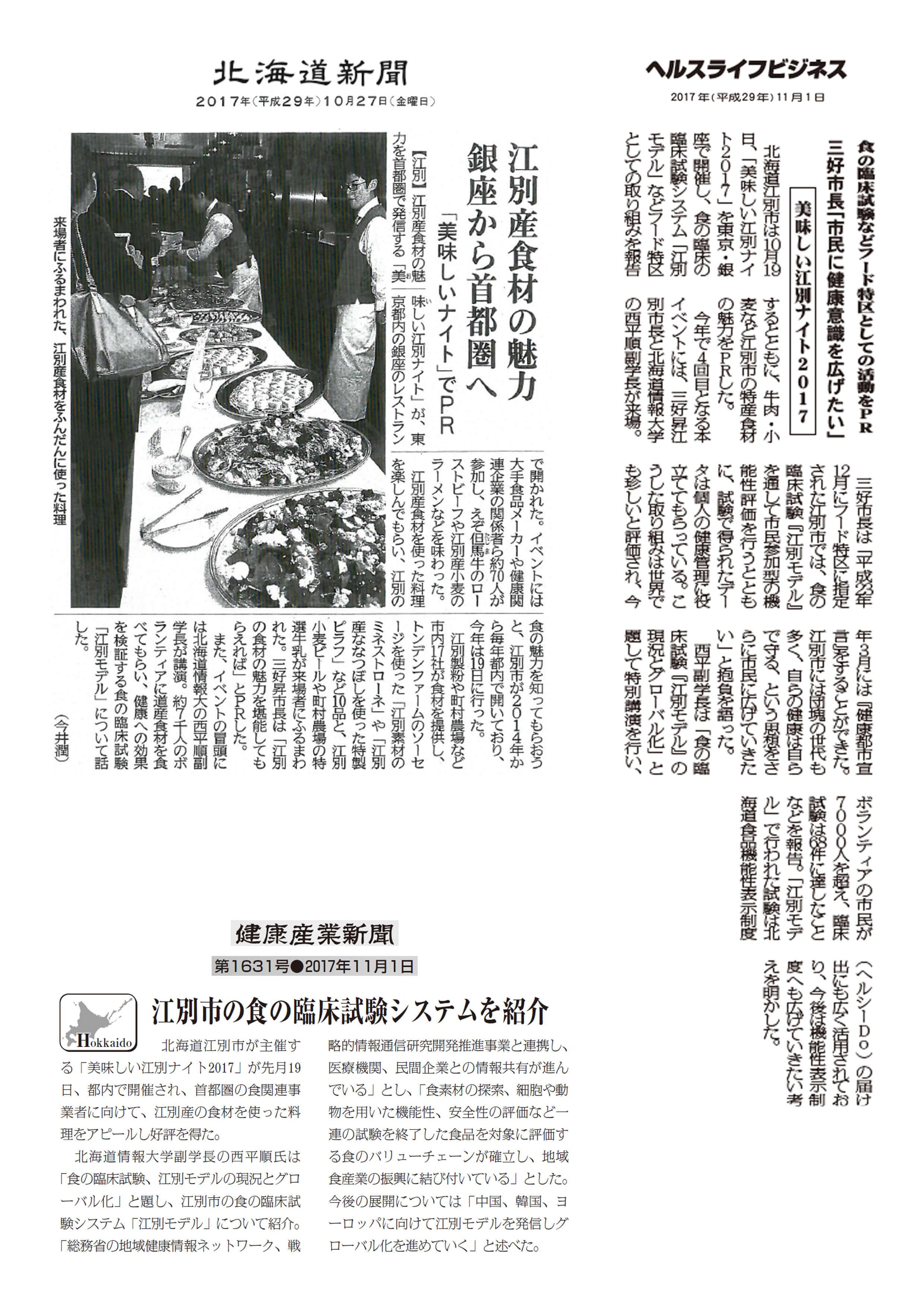 当日の様子が新聞に掲載されました!