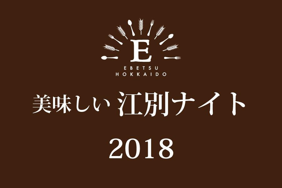 2018年も美味しい江別ナイトを開催します!