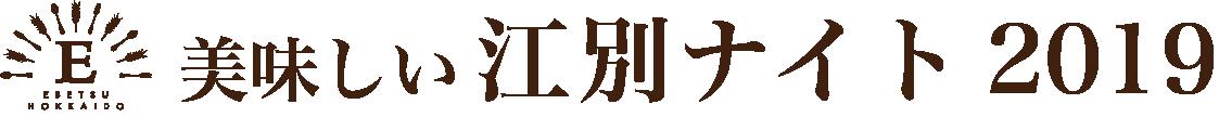 美味しい江別ナイト 北海道江別市の魅力をまるごと発信