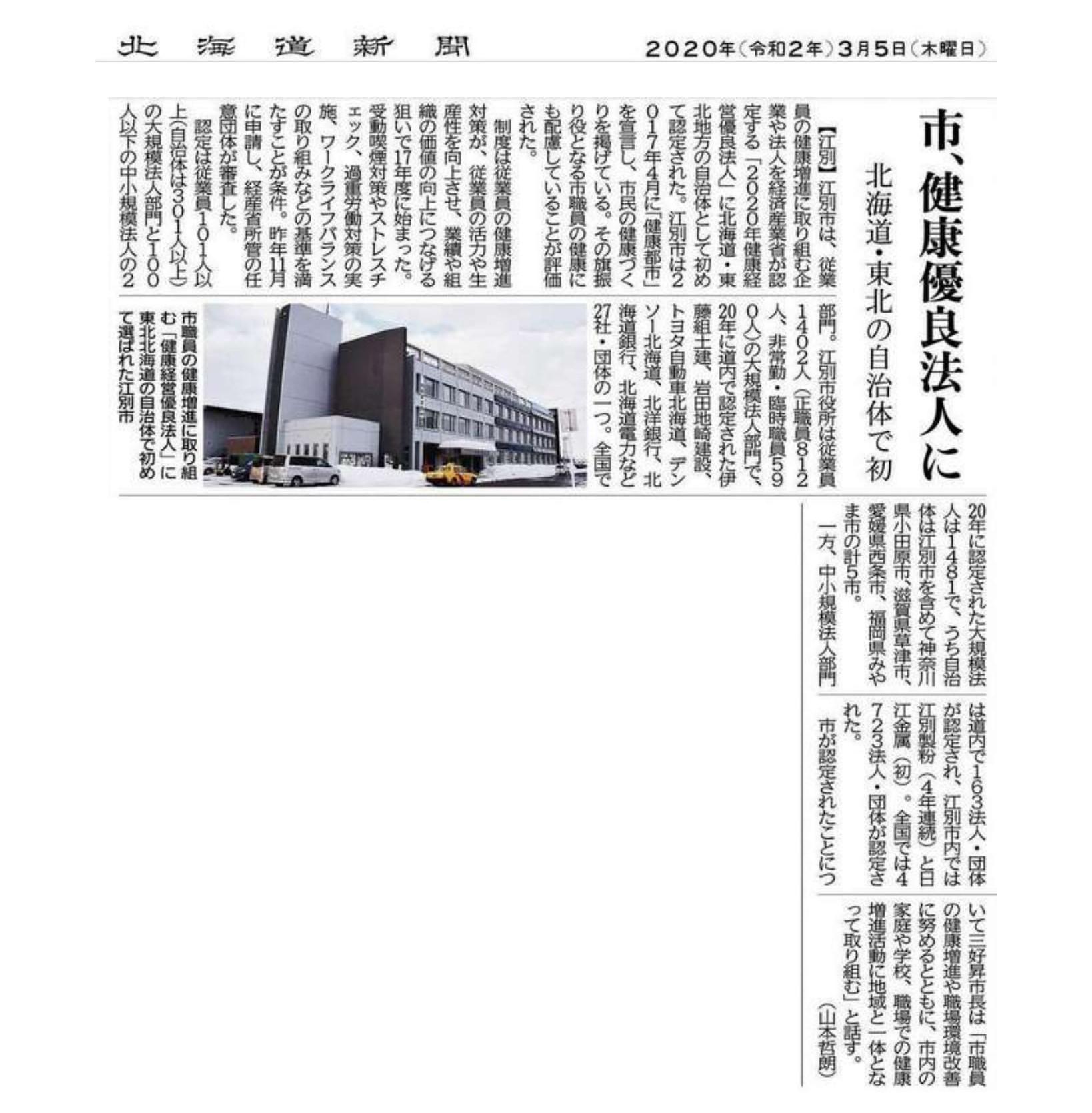 江別市が「2020年健康経営優良法人」に認定されました